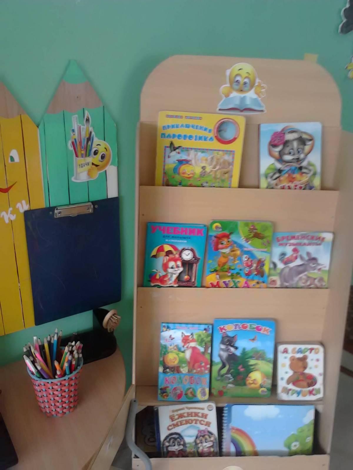 Оформление книжного уголка детского сада своими руками 286